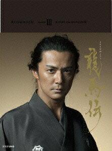 【楽天ブックスならいつでも送料無料】NHK大河ドラマ 龍馬伝 完全版 DVD BOX-3(season3) [ 福山...