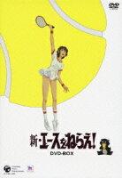 新・エースをねらえ! DVD-BOX
