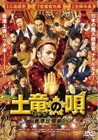 土竜の唄 香港狂騒曲 DVD スタンダード・エディション