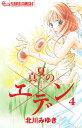 真夏のエデン(4) (フラワーCアルファ〔プチコミ〕) [ 北川みゆき ]