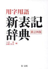 【送料無料】用字用語新表記辞典新訂4版 [ 天沼寧 ]