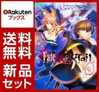 フェイト/エクストラCCCFoxTail 1-5巻セット