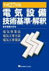 電気設備技術基準・解釈(平成27年版) 電気事業法・電気工事士法・電気工事業法 [ 東京電機大学 ]