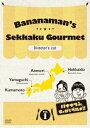 バナナマンのせっかくグルメ!! ディレクターズカット版 Vol.1 [ バナナマン ]