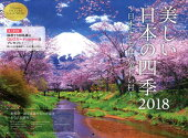 美しい日本の四季〜日本でいちばん美しい村〜カレンダー(2018)