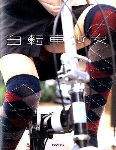 【送料無料】自転車少女