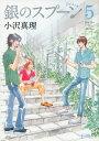 【送料無料】銀のスプーン(5) [ 小沢真理 ]
