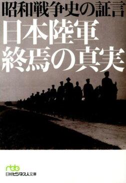 昭和戦争史の証言日本陸軍終焉の真実 (日経ビジネス人文庫) [ 西浦進 ]