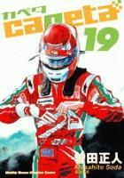 capeta(19)