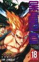 ワンパンマン 18 (ジャンプコミックス) [ 村田 雄介