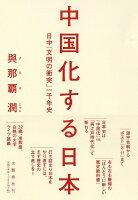 中国化する日本