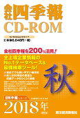 会社四季報CD-ROM2018年4集・秋号