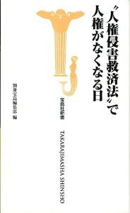 """【送料無料】""""人権侵害救済法""""で人権がなくなる日"""