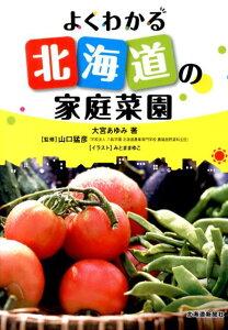 【楽天ブックスならいつでも送料無料】よくわかる北海道の家庭菜園 [ 大宮あゆみ ]
