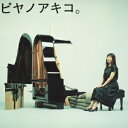 ピヤノアキコ。〜the best of solo piano songs〜 [ 矢野顕子 ]