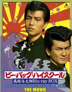 ビー・バップ・ハイスクール 高校与太郎 Blu-ray BOX【Blu-ray】 [ 仲村トオ…