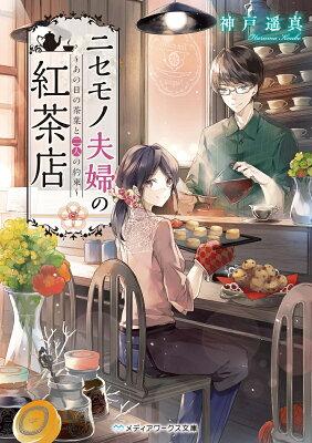 ニセモノ夫婦の紅茶店 ~あの日の茶葉と二人の約束~  著:神戸遥真