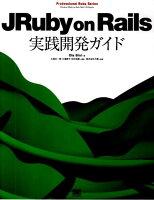 JRuby on Rails実践開発ガイド