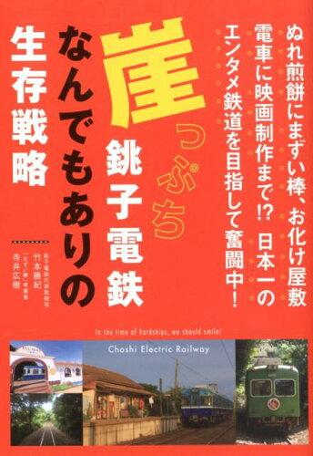 崖っぷち銚子電鉄なんでもありの生存戦略