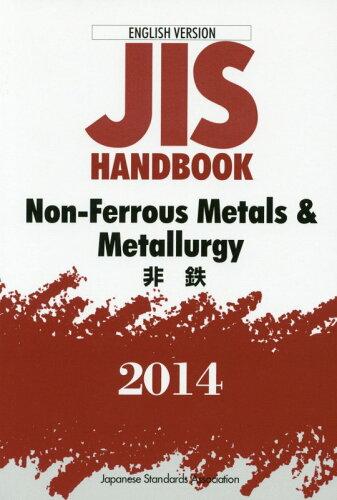 JIS handbook(Non-ferrous met) [ 日本規格協会 ]