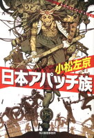 『日本アパッチ族』の画像