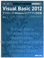 はじめてのVisual Basic 2012