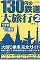 130円の鉄道大旅行(2)
