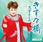 きずな橋 (CD+DVD) [ 天童よしみ ]