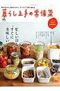 【送料無料】暮らし上手の常備菜