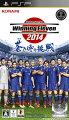 ワールドサッカー ウイニングイレブン 2014 蒼き侍の挑戦 PSP版の画像
