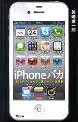 【送料無料】iPhoneバカ [ 美崎栄一郎 ]