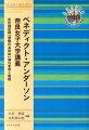 ベネディクト・アンダーソン奈良女子大学講義