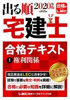 権利関係:レック( LEC)【出る順宅建士テキスト】2020