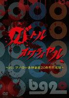 バトルオワライヤル〜バッファロー吾郎芸歴20周年記念版〜