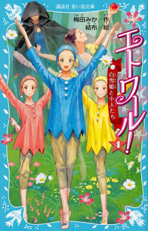 エトワール! 4 白雪姫と小人たち画像