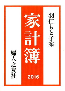 【楽天ブックスならいつでも送料無料】家計簿(2016) [ 羽仁もと子 ]
