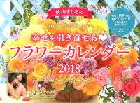 秋山まりあの幸せを引き寄せるフラワーカレンダー(2018)