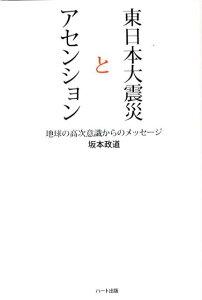 【送料無料】東日本大震災とアセンション