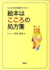 【送料無料】絵本はこころの処方箋