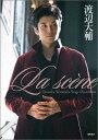 La scene Daisuke Watanabe Stage Photobook [ 渡辺大輔 ]