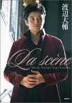 La sc?ne Daisuke Watanabe Stage Photobook [ 渡辺大輔 ]