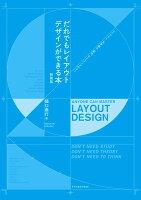 9784767826912 - レイアウトデザイン (配置・構図・余白) の勉強に役立つ書籍・本まとめ