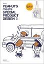 【楽天ブックスならいつでも送料無料】PEANUTS meets SPECIAL PRODUCT DESIGN 5