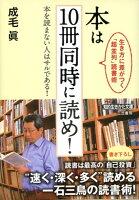 本は10冊同時に読め!(9784837976912)