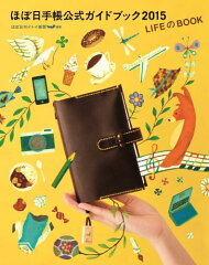 【楽天ブックスならいつでも送料無料】ほぼ日手帳公式ガイドブック2015 LIFEのBOOK [ ほぼ日刊...