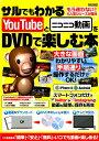 サルでもわかるYouTubeとニコニコ動画をDVDで楽しむ本 (EIWA MOOK らくらく講座 323)