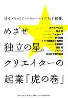 9784897376912 - フリーランスデザイナーの独立・起業の際に参考になるガイド・ノウハウ書籍・本まとめ