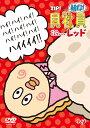 朝だよ!貝社員 ベストセレクション レッド [ TOHO CINEMAS LTD. ] - 楽天ブックス