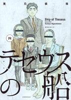 9784065116913 - 【あらすじ】『テセウスの船』31話(4巻)【感想】