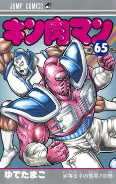 キン肉マン 65 (ジャンプコミックス) [ ゆでたまご ]